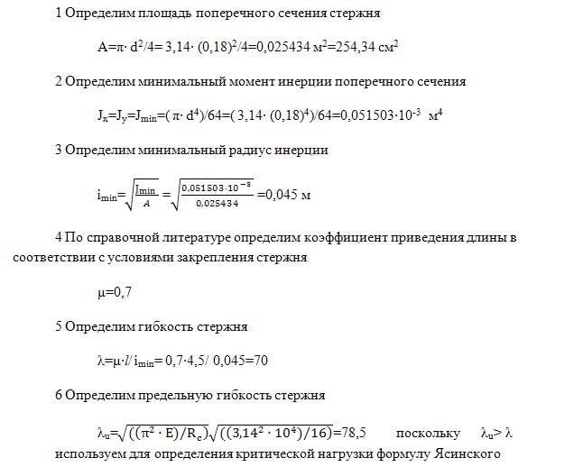 Задача 31