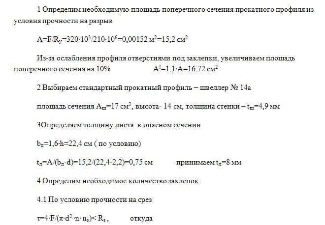 Задача 29