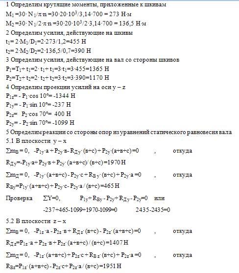 Задача 21