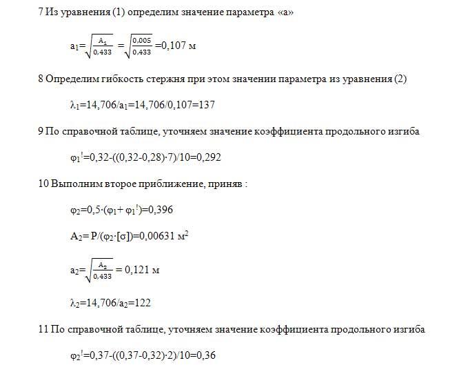 Задача 22