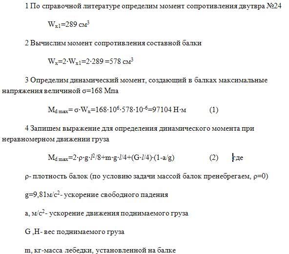 Задача 36